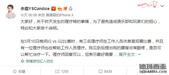 余霜微博发长文道歉 王思聪:没事小事