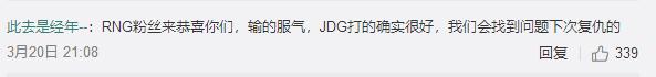 赢了RNG却被爆破?JDG上单Zoom回应纳尔跳舞嘲讽事件