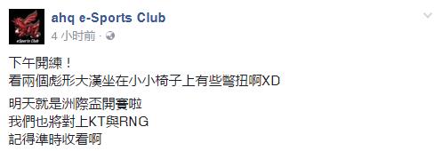 洲际赛训练室椅子差,台湾网友:给他们钱包网咖都比这好